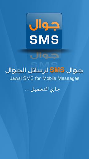 جوال SMS