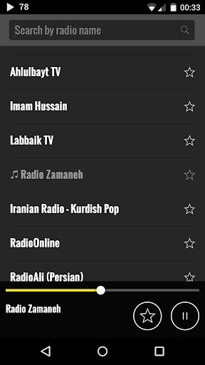 伊朗廣播電臺