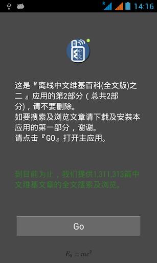 离线中文维基百科(全文版)之二