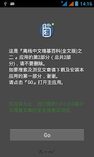 離線中文維基百科(全文版)之二
