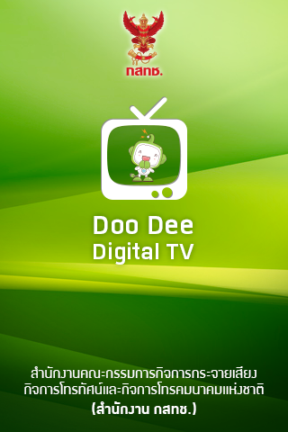 DTV Service Area- screenshot
