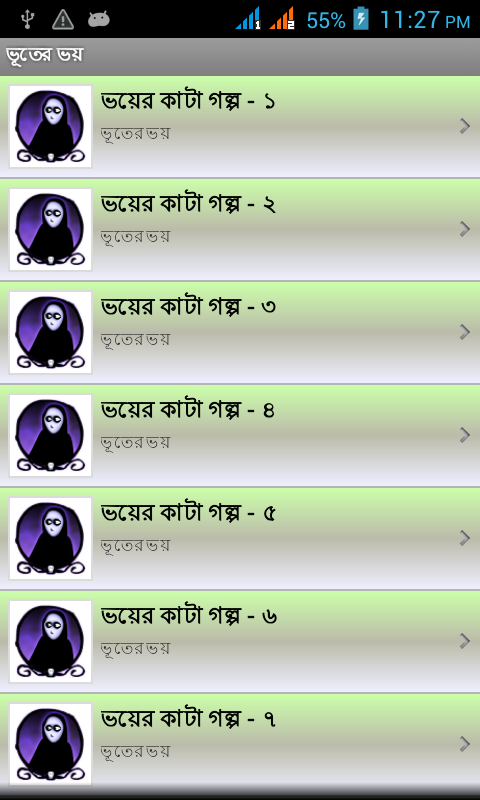 ভূতের ভয় (vuter golpo)- screenshot