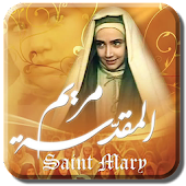 مريم المقدسة