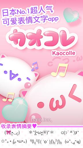 日本No.1超人气可爱表情文字app,