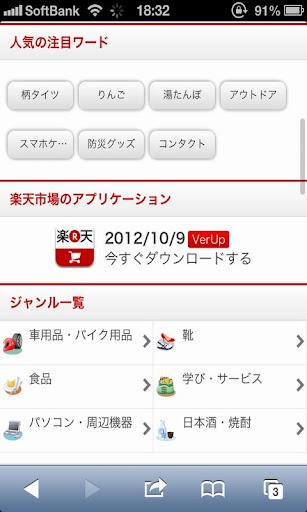 【免費生活App】人気ゲーム、おもちゃは楽天でオンラインショッピング!-APP點子