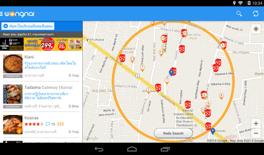 Wongnai: Restaurants & Reviews Screenshot 36