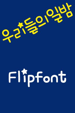 mbcSundayNight™ Korean Flipfon