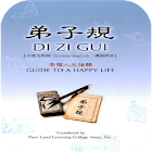 Guide To A Happy Life (弟子規) icon