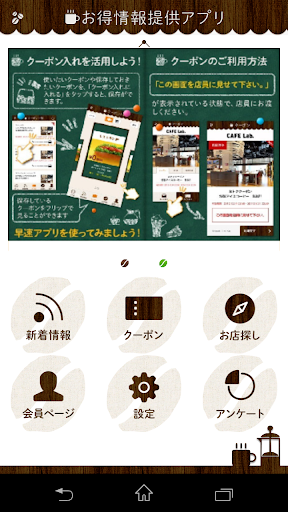 お気に入りのカフェよりお得な情報を提供!お得情報提供アプリ!