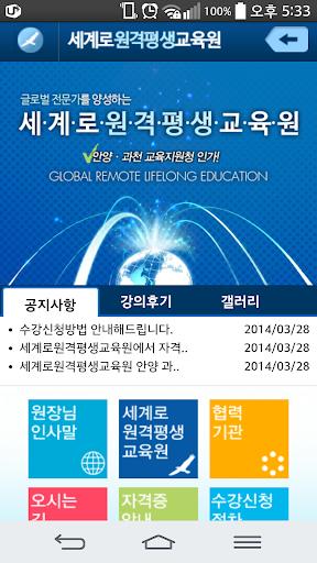 세계로원격평생교육원