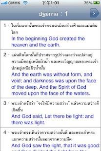 玩書籍App|Bible(Thai)免費|APP試玩