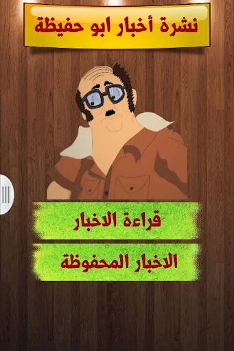 نشرة اخبار ابو حفيظة