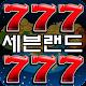 Seven777Land : Class 6 slots