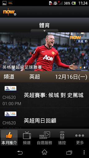 now TV節目指南