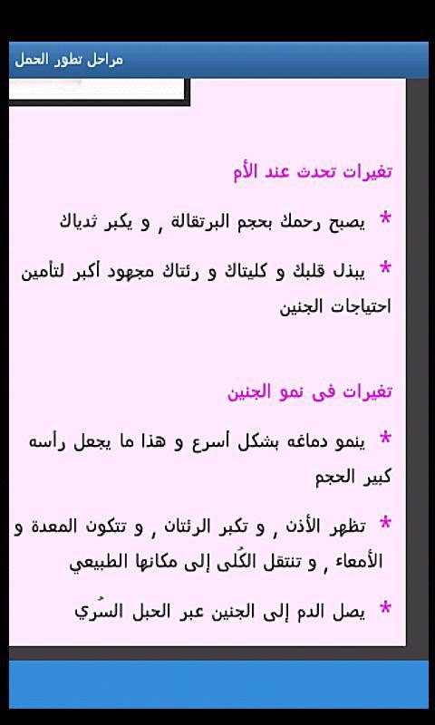 مراحل تطور الحمل- screenshot