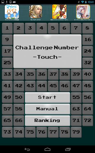 ChallengeNumberTouch
