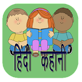 Kids Hindi Stories