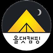 올댓캠핑 - 캠핑, 캠핑장예약, 예약알림, 할인정보
