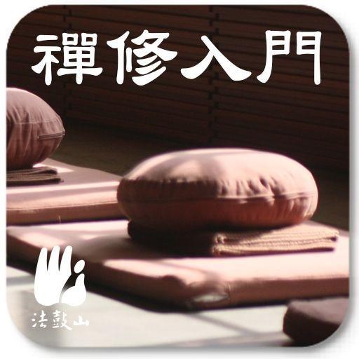 禅修入门 書籍 App LOGO-APP開箱王