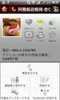 Screenshot of Tainan Capital Town Guru