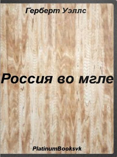 Россия во мгле.Герберт Уэллс.