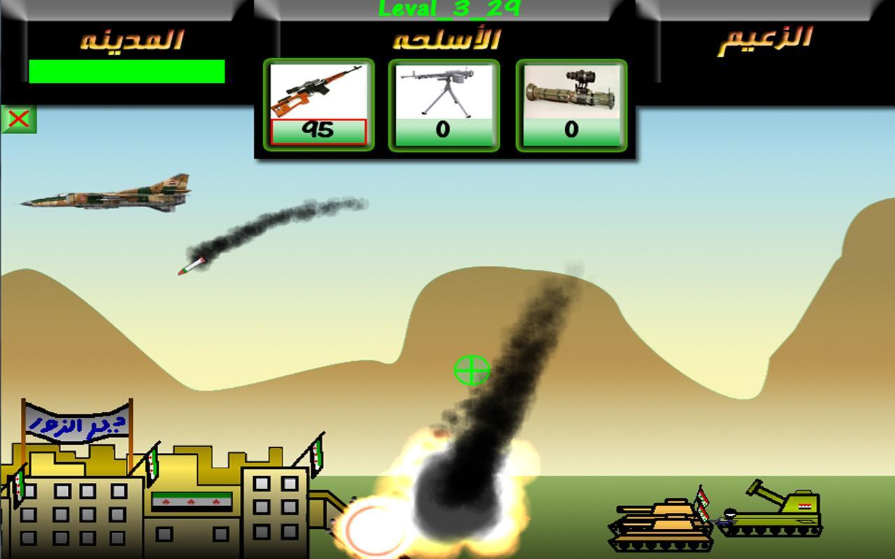 لعبة عشاق الحرية - screenshot