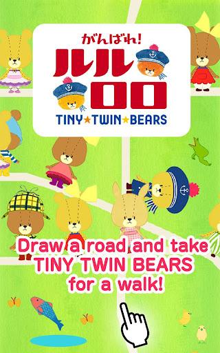 TINY TWIN BEARS' Walk