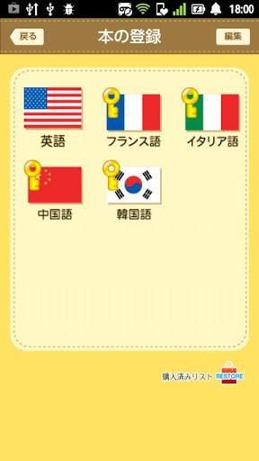 免費旅遊App|ことりっぷ 会話帖 Pro ~海外旅行向け音声翻訳アプリ~|阿達玩APP