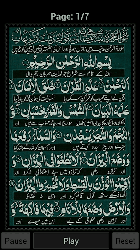 Surah Rehman- Quran's Beauty