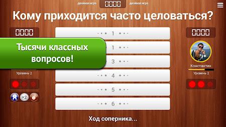 100 к 1 - викторина с друзьями 1.2 screenshot 639184