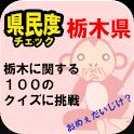 栃木県クイズ100 icon
