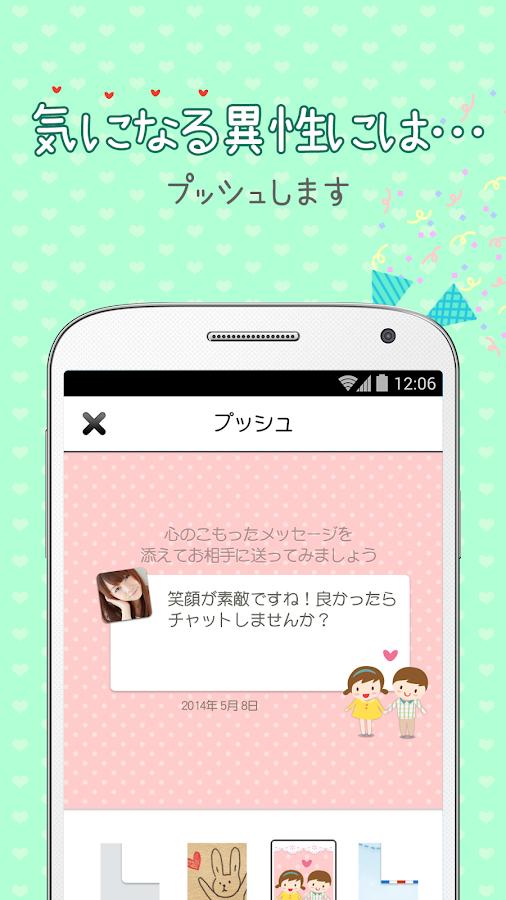 出会いマッチング [お昼デート] - screenshot