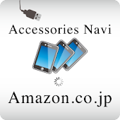 Amazon Accessories Navi JP