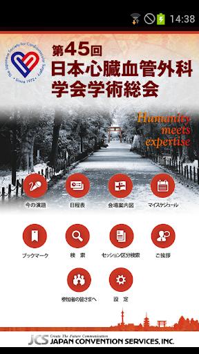 第45回日本心臓血管外科学会学術総会