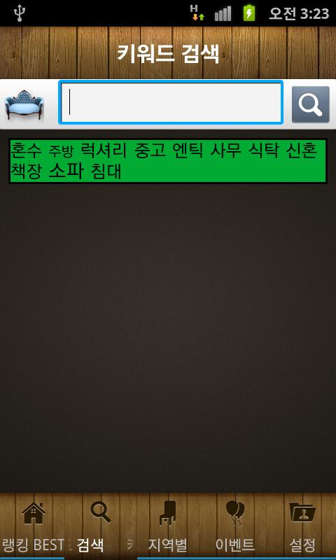 가구거리(전국가구거리) - screenshot