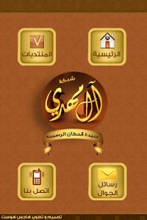 شبكة قبائل ال مهدي - screenshot thumbnail