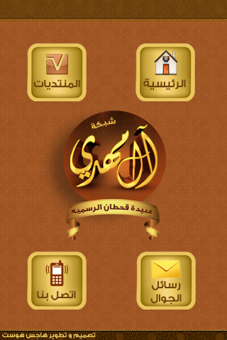 شبكة قبائل ال مهدي - screenshot