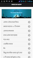 Screenshot of রমজান (Ramadhan)