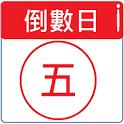 倒數日 icon