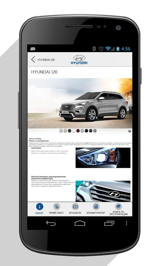 Hyundai Moldova- screenshot