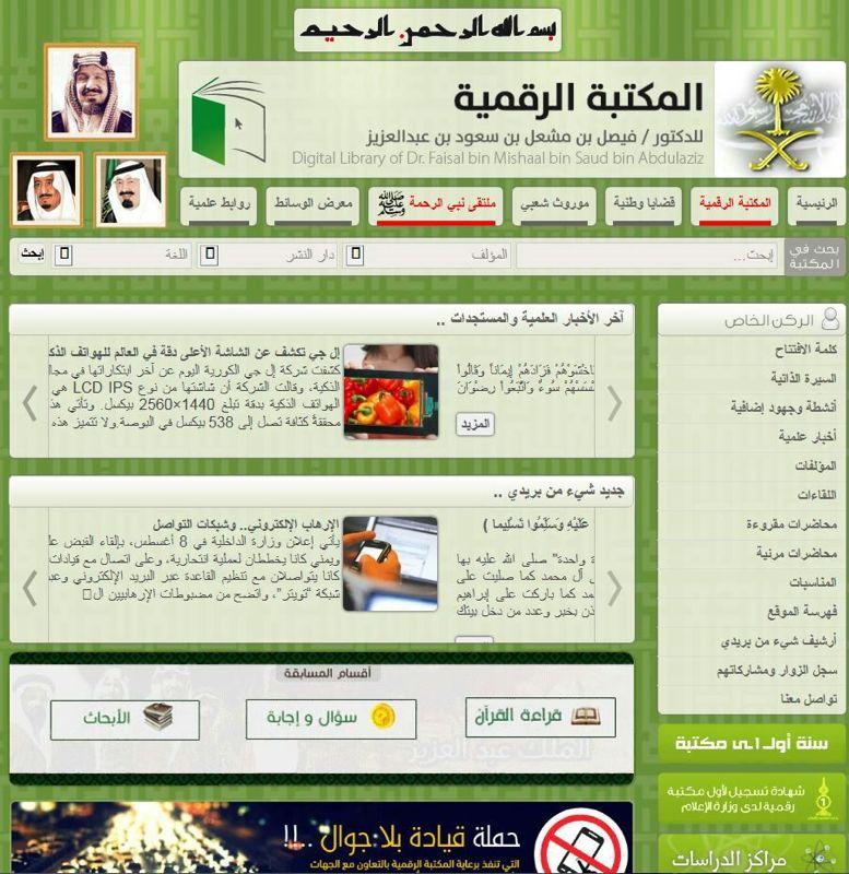 dr-faisal-library.pub.sa - screenshot