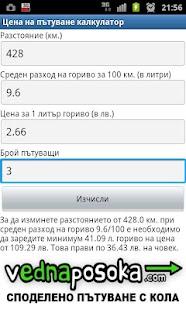 Fuel Cost Calculator- screenshot thumbnail