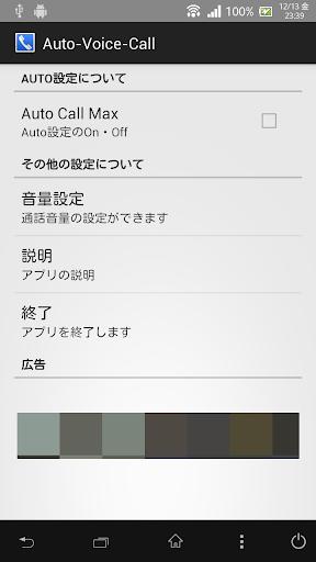 Auto-Voice-Call