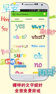【免費通訊App】我的聊天美型字貼圖F-APP點子