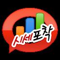 [주식]시세포착 – 주가변동, 목표가/손절가알림, 증권 logo
