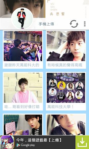 吳思賢 小樂〞|玩媒體與影片App免費|玩APPs