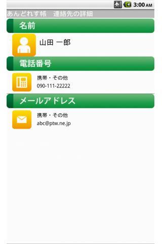 あんどれす帳- screenshot
