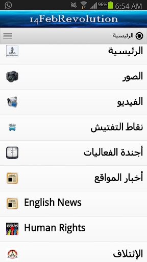 إعلام شباب 14 فبراير - البحرين