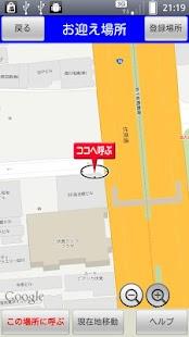 つばめタクシー配車 スマたく- screenshot thumbnail