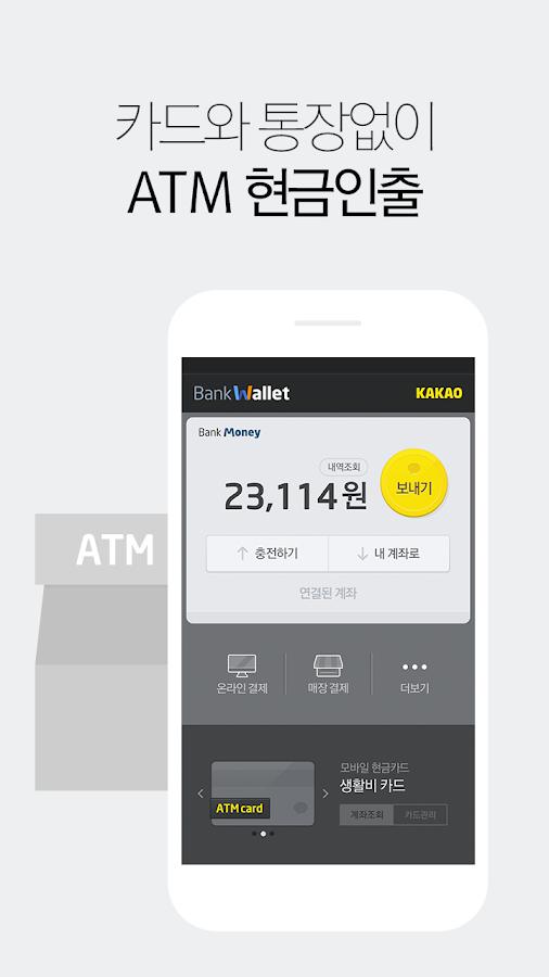 뱅크월렛 카카오 - screenshot